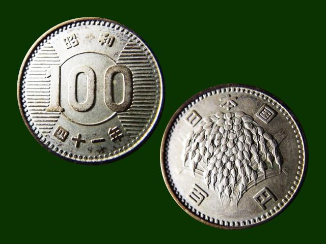 12月11日 百円硬貨の発行
