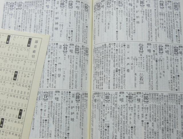 12月12日 漢字の日