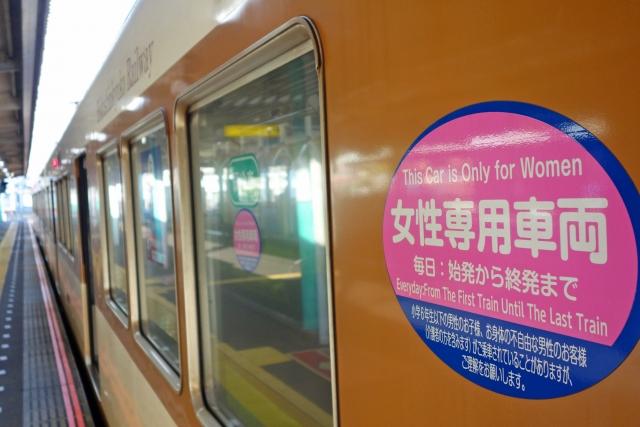 1月31日 日本初の女性専用車両の登場