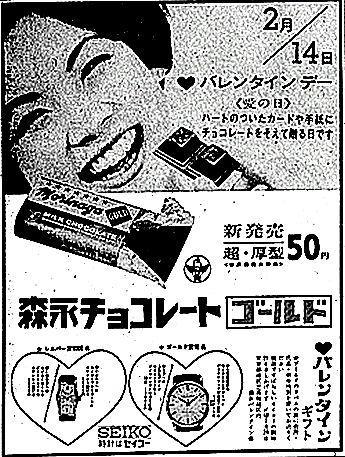 1960年 森永製菓が出したバレンタインデーの新聞広告