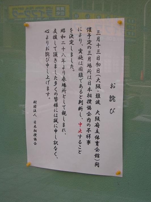 2月6日 日本相撲協会 八百長問題による春場所中止:2011年