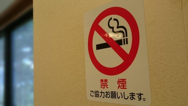 2月18日 嫌煙運動の日