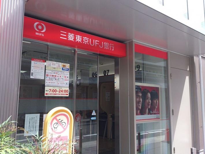 4月1日 「東京三菱銀行(三菱東京UFJ銀行)」設立:1996年