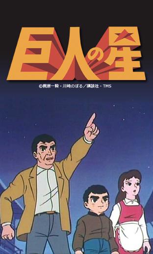 3月30日 「巨人の星」放送開始:1968年