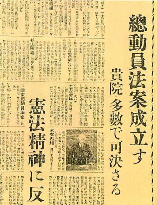 4月1日 「国家総動員法」公布:1938年