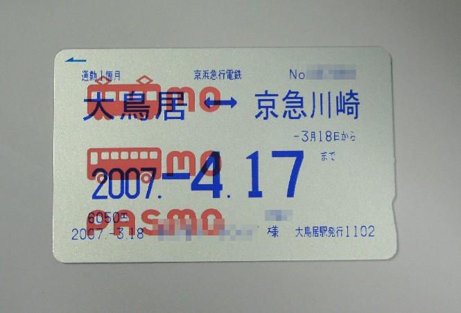 3月18日 「PASMO」運用開始:2007年