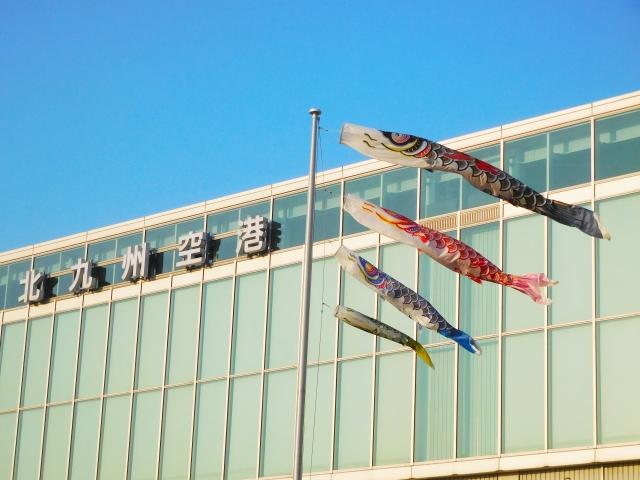 3月16日 「北九州空港」開港:2006年