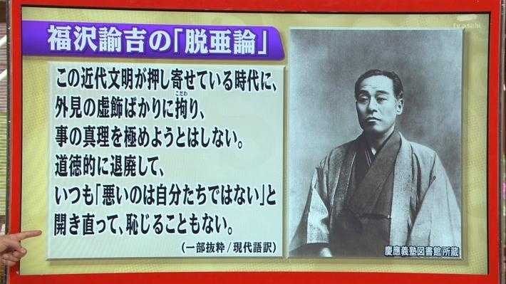 3月16日 福沢諭吉の「脱亜論」が掲載:1885年