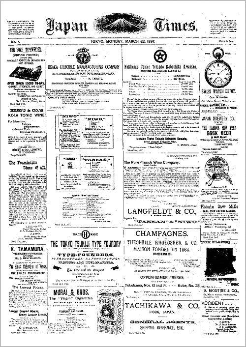 3月22日 「ジャパンタイムス」創刊:1897年