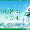 3月28日 三ツ矢サイダーの日