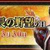 3月30日 信長の野望の日
