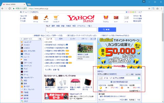 4月1日 「Yahoo! JAPAN」サービス開始:1996年