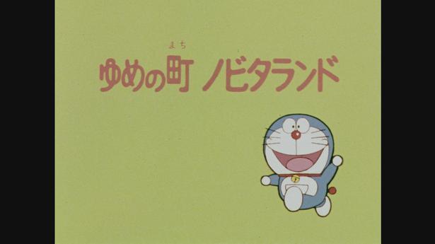 4月2日 アニメ「ドラえもん」放送開始:1979年