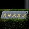 4月7日 農林水産省創立記念日