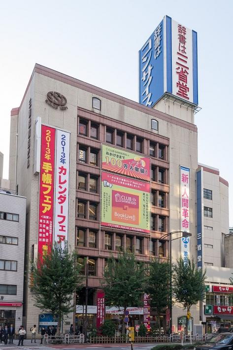 4月8日 「三省堂書店」創業:1881年
