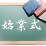 4月6日 公立学校始業式