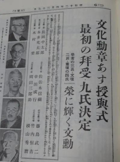 4月28日 第一回「文化勲章」授賞式:1937年