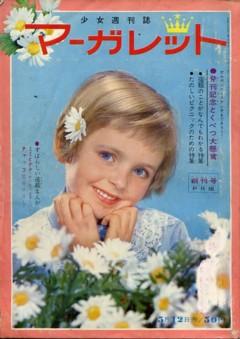 4月24日 「週刊マーガレット」創刊:1963年