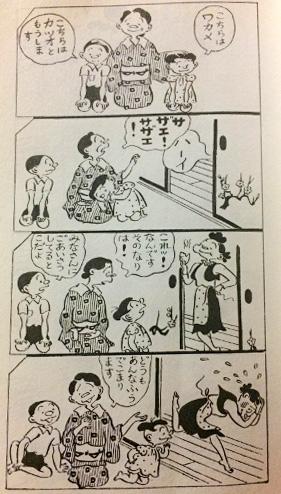「サザエさん」連載開始:1946年