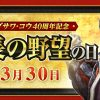 「信長の野望の日」記念サイト